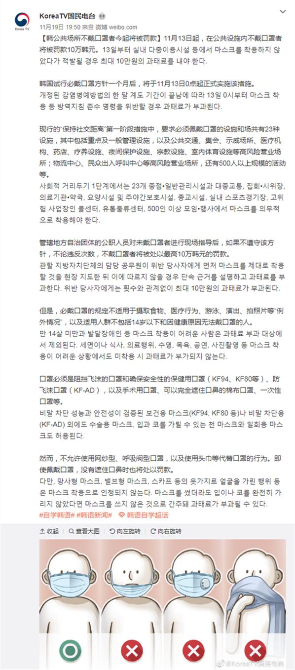 韩公共场所不戴口罩者今起将被罚款11月... 来自KoreaTV国民电台 - 微博.png